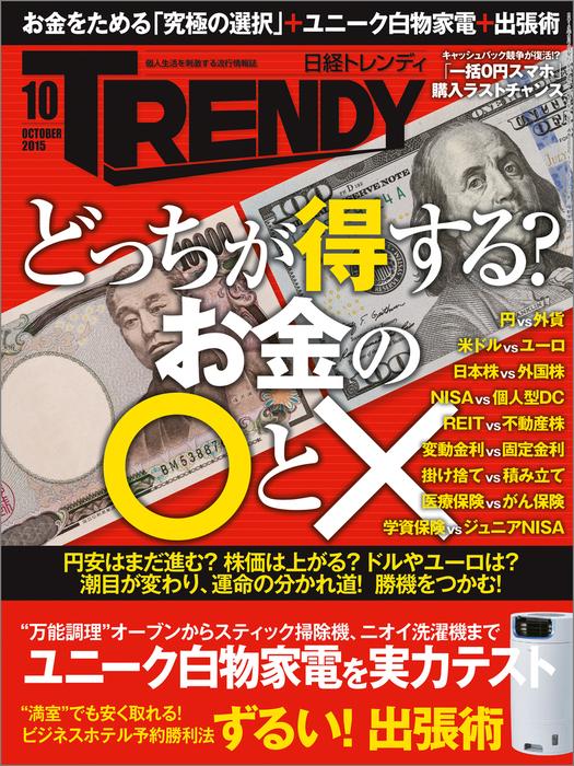 日経トレンディ 2015年 10月号 [雑誌]拡大写真
