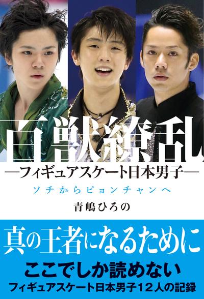 百獣繚乱 ―フィギュアスケート日本男子― ソチからピョンチャンへ-電子書籍