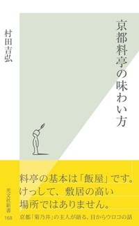 京都料亭の味わい方-電子書籍
