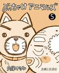 ぶっちゃけアニマルズ5-電子書籍