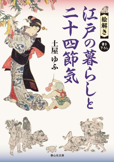 【絵解き】江戸の暮らしと二十四節気-電子書籍
