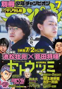 別冊少年チャンピオン2016年07月号-電子書籍