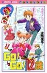 GO! GO! 12歳-電子書籍