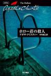 ホロー荘の殺人-電子書籍