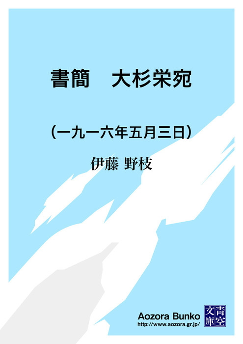 書簡 大杉栄宛 (一九一六年五月三日)-電子書籍-拡大画像