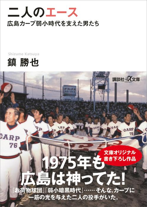二人のエース 広島カープ弱小時代を支えた男たち拡大写真