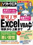 日経ソフトウエア 2016年 2月号 [雑誌]-電子書籍