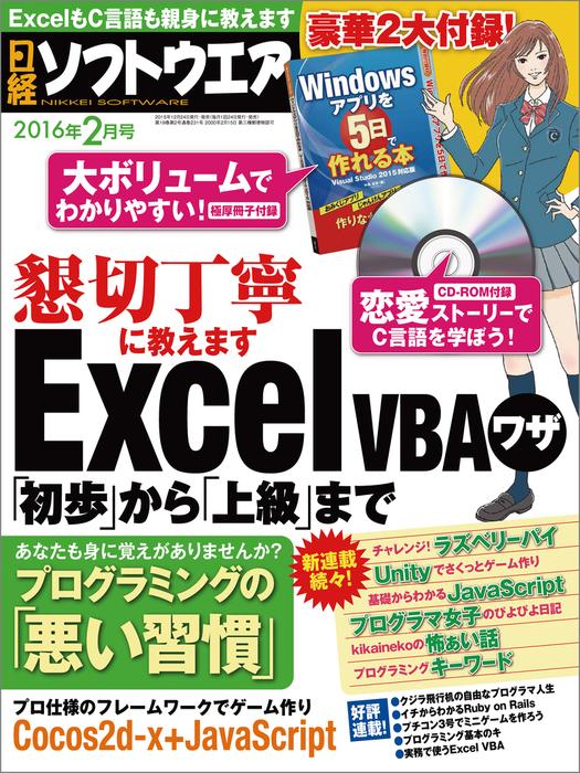 日経ソフトウエア 2016年 2月号 [雑誌]-電子書籍-拡大画像