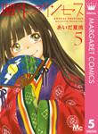 圏外プリンセス 5-電子書籍