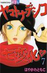ヤマトナデシコ七変化 完全版(7)-電子書籍