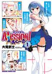 Mission!すくーる(1)-電子書籍