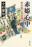 赤姫心中 質屋藤十郎隠御用 三-電子書籍