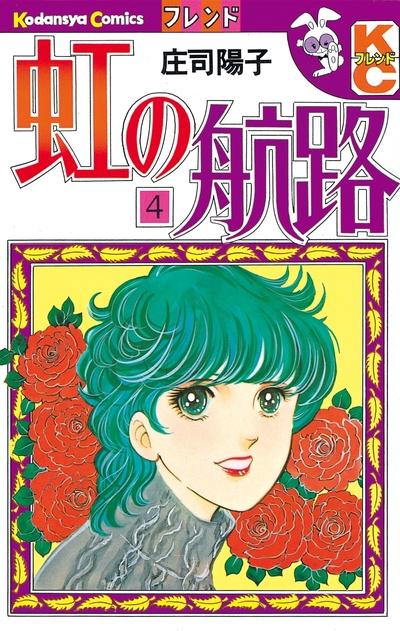 虹の航路(4)-電子書籍