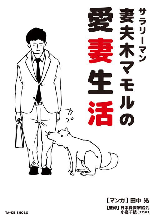 サラリーマン 妻夫木マモルの愛妻生活-電子書籍-拡大画像