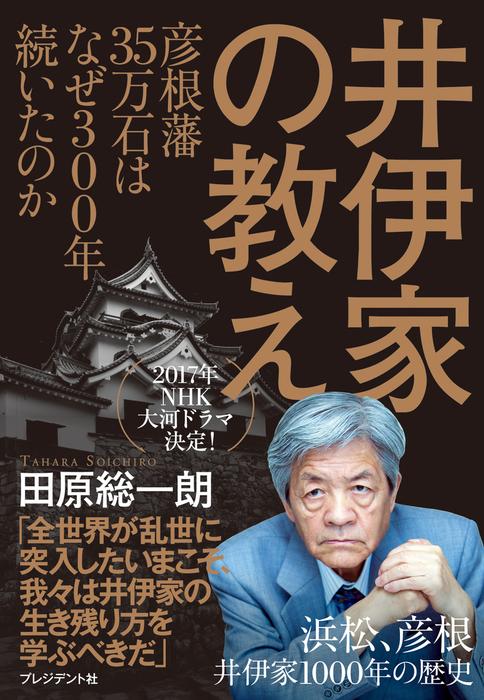 井伊家の教え ―彦根藩35万石はなぜ300年続いたのか拡大写真