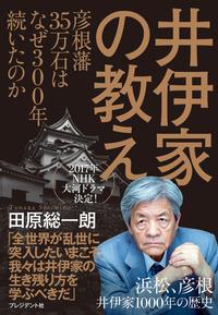 井伊家の教え ―彦根藩35万石はなぜ300年続いたのか-電子書籍