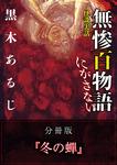 怪談実話 無惨百物語 にがさない 分冊版 『冬の蝉』-電子書籍