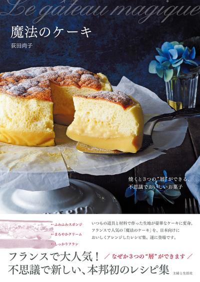 魔法のケーキ-電子書籍