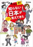 はとバス乗ったら知らない日本が見えてきた-電子書籍