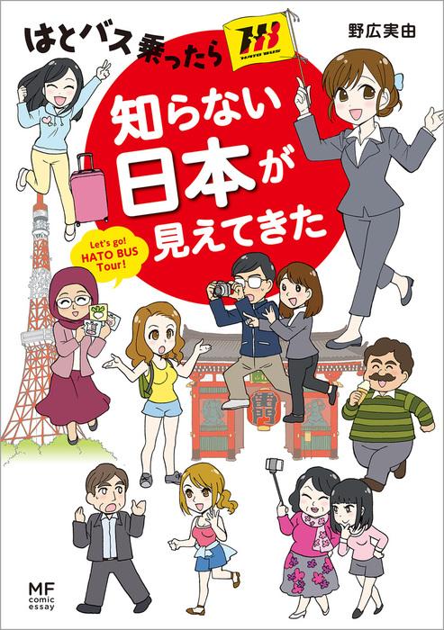 はとバス乗ったら知らない日本が見えてきた拡大写真