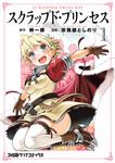 スクラップド・プリンセス 1-電子書籍
