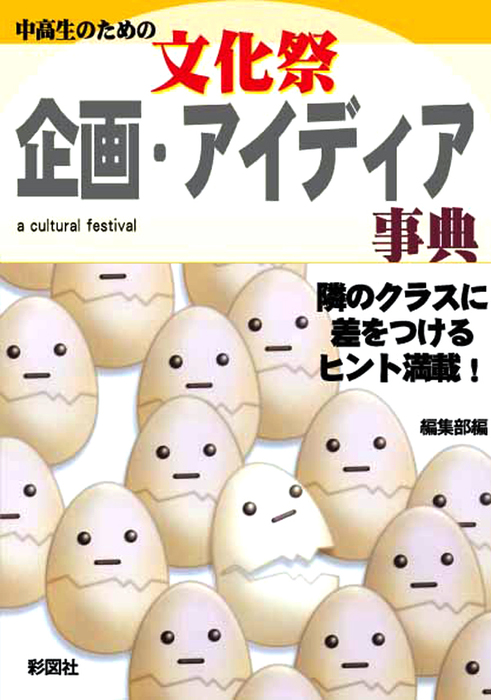 文化祭 企画・アイディア事典(改訂版)拡大写真