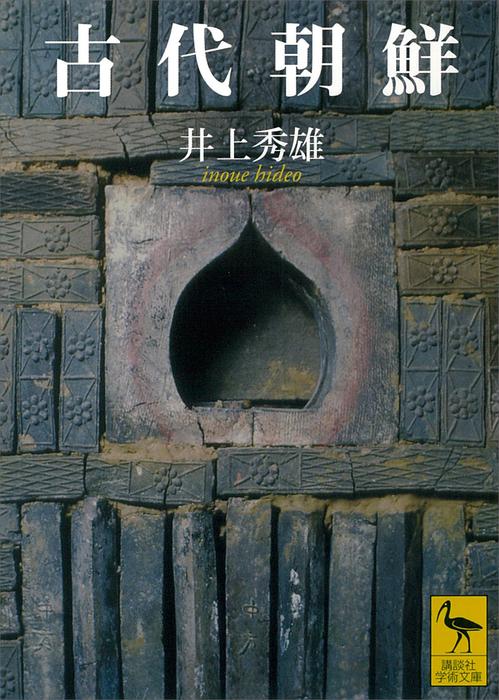 古代朝鮮拡大写真