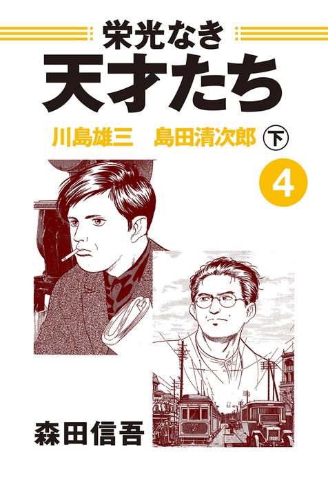 栄光なき天才たち4下 川島雄三 島田清次郎拡大写真