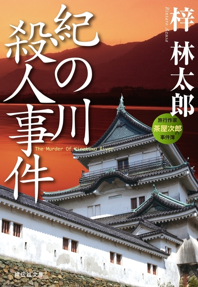 紀の川殺人事件-電子書籍