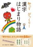 知って びっくり! 漢字はじまり物語-電子書籍