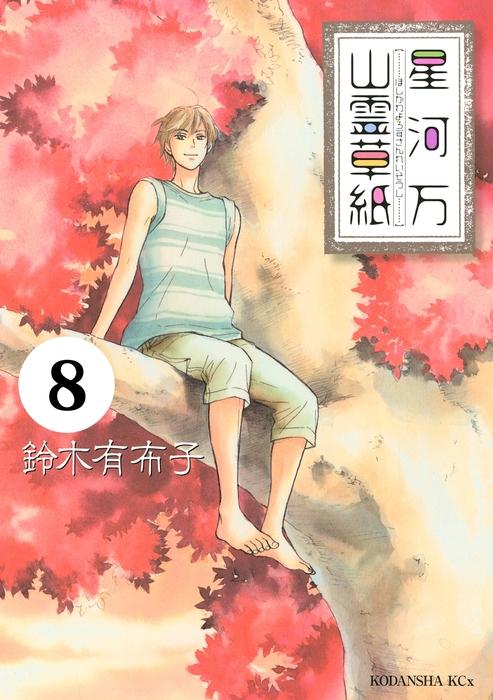 星河万山霊草紙 分冊版(8)-電子書籍-拡大画像