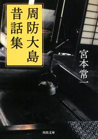 周防大島昔話集-電子書籍
