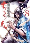 ちるらん 新撰組鎮魂歌 8巻-電子書籍