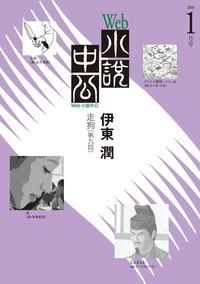 Web小説中公 走狗 第9回