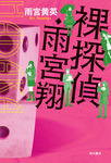 裸探偵・雨宮翔-電子書籍