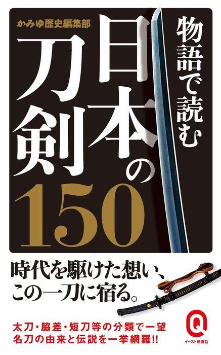 物語で読む日本の刀剣150-電子書籍-拡大画像