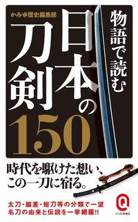 物語で読む日本の刀剣150