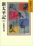 新太平記(1) 笠置山の巻-電子書籍