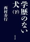 学歴のない犬(下)-電子書籍