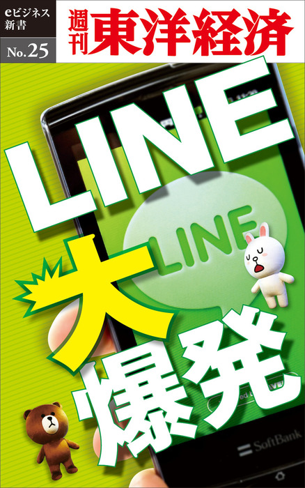 LINE大爆発―週刊東洋経済eビジネス新書No.25-電子書籍-拡大画像