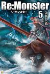 Re:Monster5-電子書籍