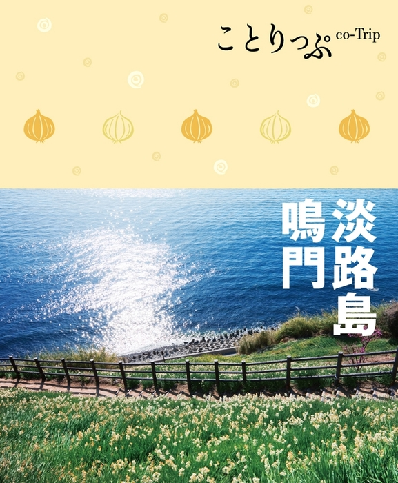ことりっぷ 淡路島・鳴門拡大写真