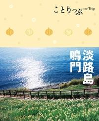 ことりっぷ 淡路島・鳴門-電子書籍
