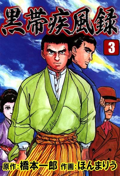 黒帯疾風録 (3)-電子書籍