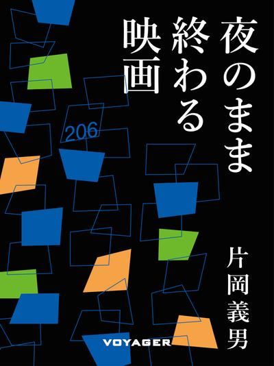 夜のまま終わる映画-電子書籍