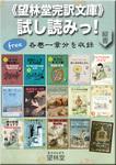 《望林堂完訳文庫》試し読みっ!-電子書籍