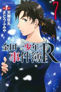 金田一少年の事件簿R(7)