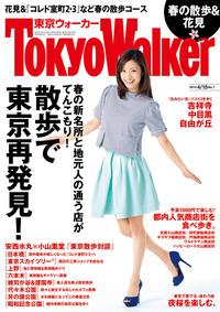 TokyoWalker東京ウォーカー 2014 No.07