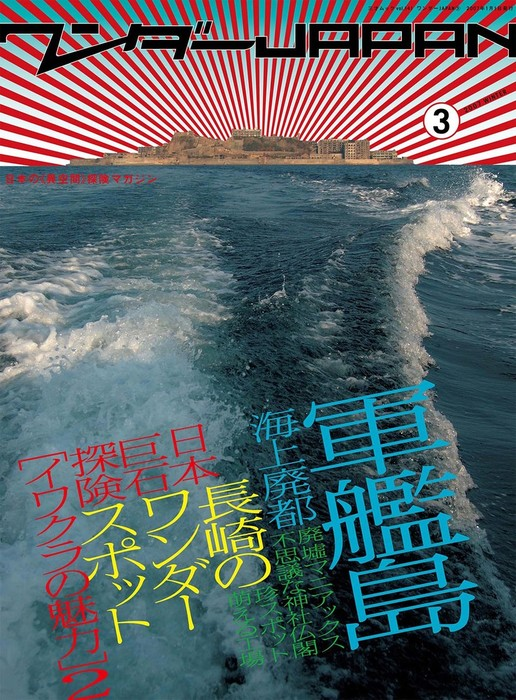 ワンダーJAPAN vol.03-電子書籍-拡大画像