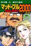 マッド★ブル2000 2-電子書籍